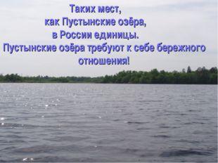 Таких мест, как Пустынские озёра, в России единицы. Пустынские озёра требуют