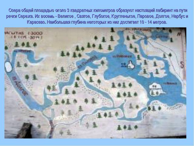 Озера общей площадью около 3 квадратных километров образуют настоящий лабири...