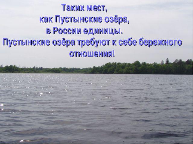 Таких мест, как Пустынские озёра, в России единицы. Пустынские озёра требуют...