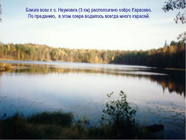 Ближе всех к с. Наумовка (3 км) расположено озёро Карасево. По преданию, в э...