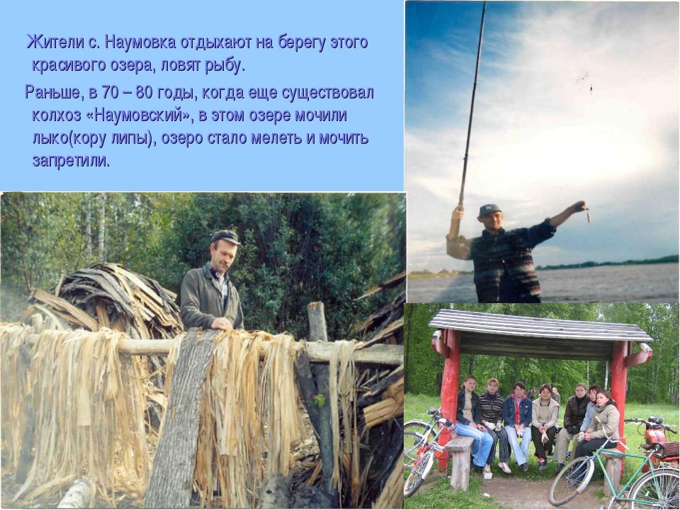 Жители с. Наумовка отдыхают на берегу этого красивого озера, ловят рыбу. Ран...