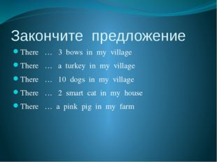 Закончите предложение There … 3 bows in my village There … a turkey in my vil