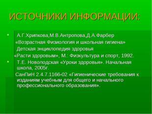 ИСТОЧНИКИ ИНФОРМАЦИИ: А.Г.Хрипкова,М.В.Антропова,Д.А.Фарбер «Возрастная Физио