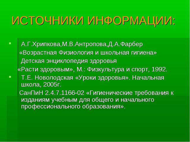 ИСТОЧНИКИ ИНФОРМАЦИИ: А.Г.Хрипкова,М.В.Антропова,Д.А.Фарбер «Возрастная Физио...