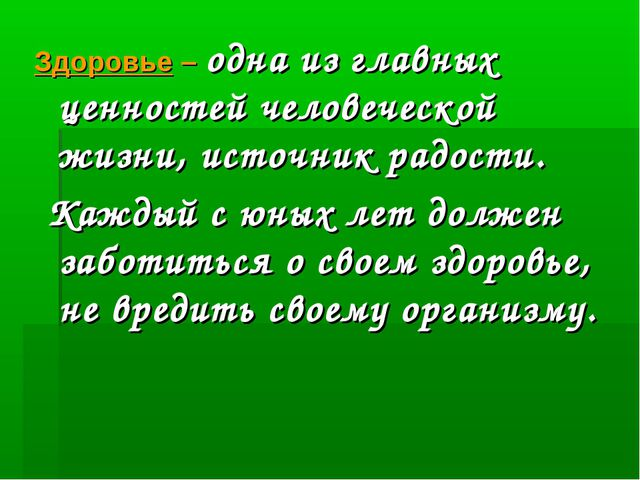Здоровье – одна из главных ценностей человеческой жизни, источник радости. Ка...