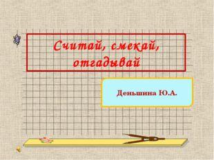 Считай, смекай, отгадывай Деньшина Ю.А. http://www.deti-66.ru/ Конкурс «Масте