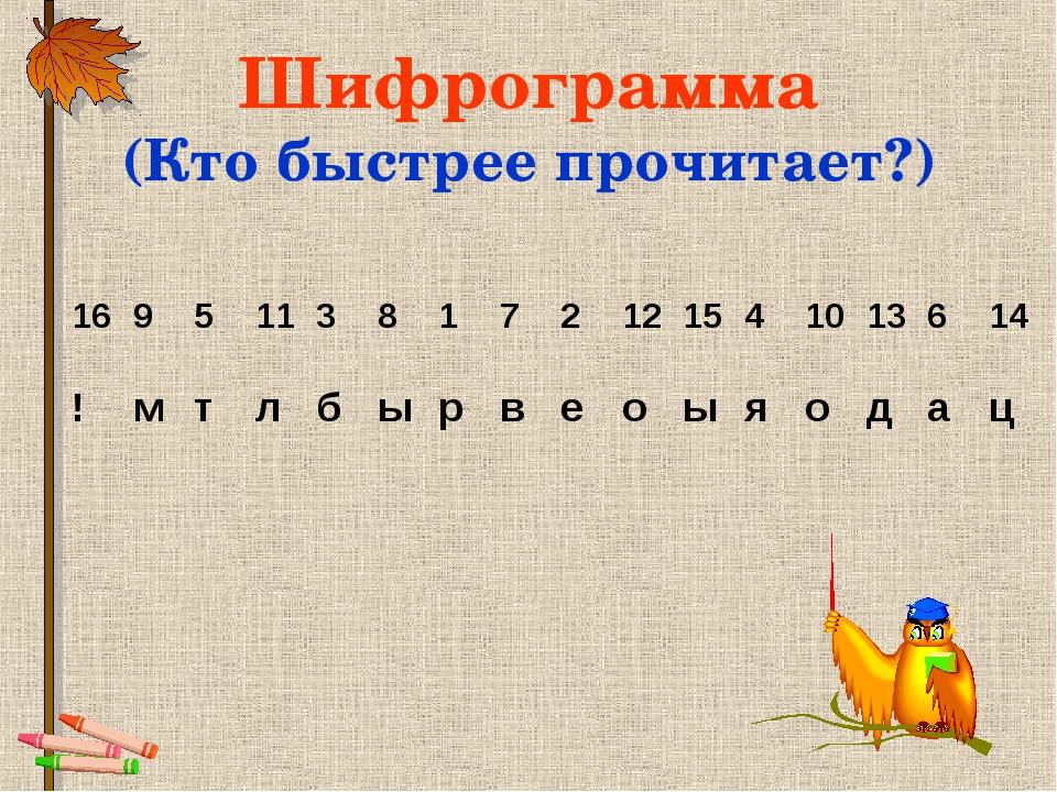 Шифрограмма (Кто быстрее прочитает?) 16951138172121541013614 !...