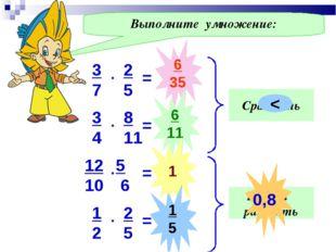 Выполните умножение: 6 35 6 11 1 1 5 Сравнить < Найти разность