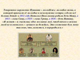 Теперешнее окружение Пушкина – молодёжь: молодая жена, к которой приехали её