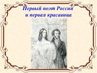 Первый поэт России и первая красавица