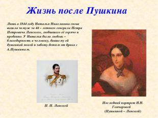 Лишь в 1844 году Наталья Николаевна снова вышла замуж за 44 – летнего генерал