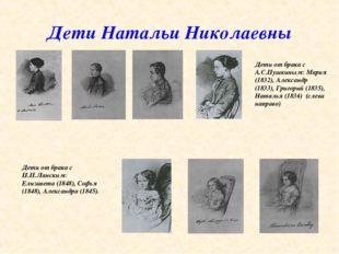 Дети Натальи Николаевны Дети от брака с А.С.Пушкиным: Мария (1832), Александр