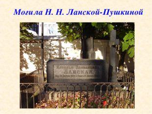 Могила Н. Н. Ланской-Пушкиной