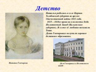 Детство Наталья родилась в селеКариан Тамбовской губернии во время Отечестве