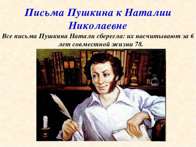 Письма Пушкина к Наталии Николаевне Все письма Пушкина Натали сберегла: их на...