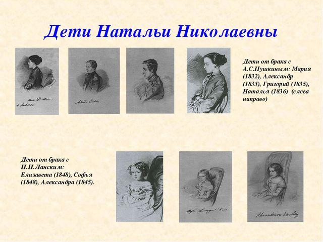 Дети Натальи Николаевны Дети от брака с А.С.Пушкиным: Мария (1832), Александр...