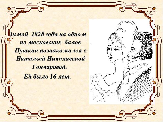 Зимой 1828 года на одном из московских балов Пушкин познакомился с Натальей Н...