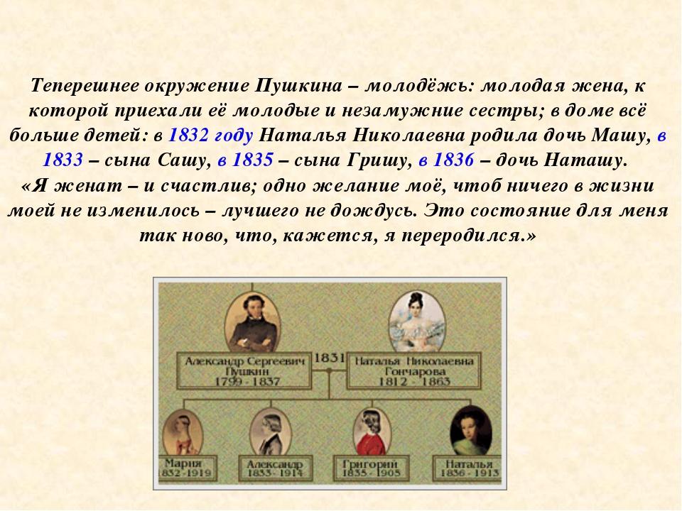 Теперешнее окружение Пушкина – молодёжь: молодая жена, к которой приехали её...