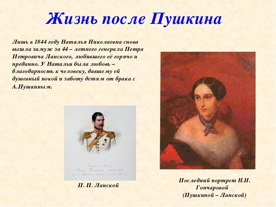 Лишь в 1844 году Наталья Николаевна снова вышла замуж за 44 – летнего генерал...