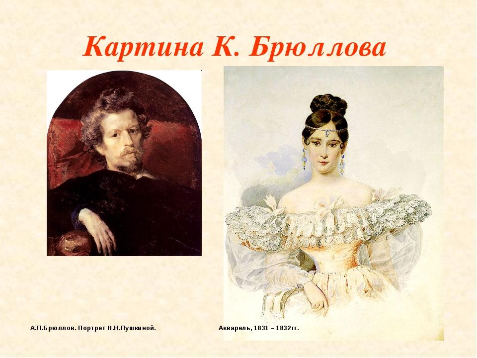 Картина К. Брюллова  А.П.Брюллов. Портрет Н.Н.Пушкиной.  Акварель,...
