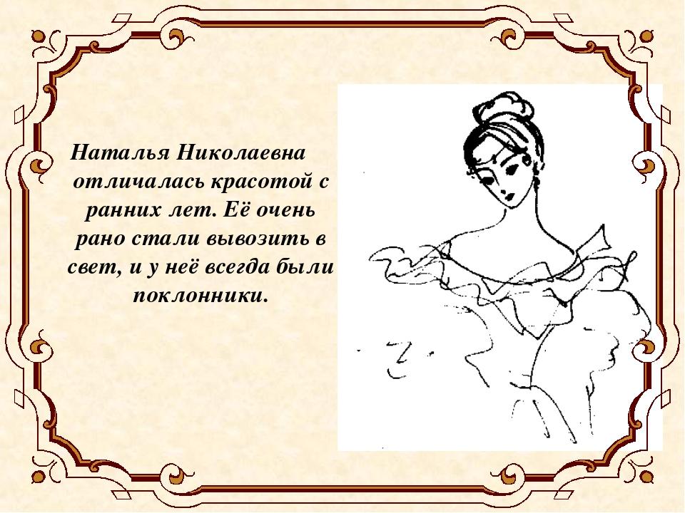 Наталья Николаевна отличалась красотой с ранних лет. Её очень рано стали выво...