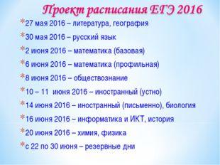 27 мая 2016 – литература, география 30 мая 2016 – русский язык 2 июня 2016 –