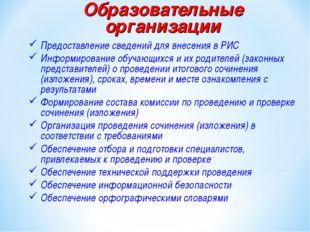 Образовательные организации Предоставление сведений для внесения в РИС Информ