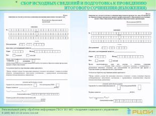 Региональный центр обработки информации ГБОУ ВО МО «Академия социального упра