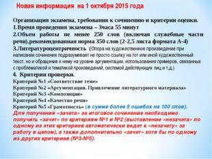 Новая информация на 1 октября 2015 года Организация экзамена, требования к со