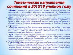 Тематические направления сочинений в 2015/16 учебном году «Время» (направлени