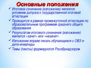 Основные положения Итоговое сочинение (изложение) является условием допуска к