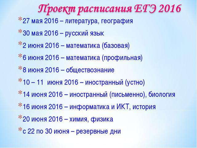27 мая 2016 – литература, география 30 мая 2016 – русский язык 2 июня 2016 –...