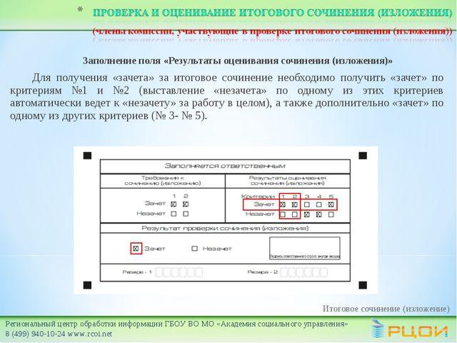 Заполнение поля «Результаты оценивания сочинения (изложения)» Для получения «...