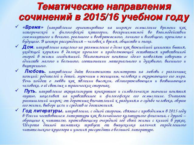 Тематические направления сочинений в 2015/16 учебном году «Время» (направлени...