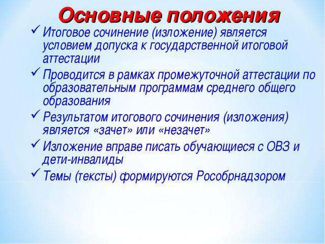 Основные положения Итоговое сочинение (изложение) является условием допуска к...