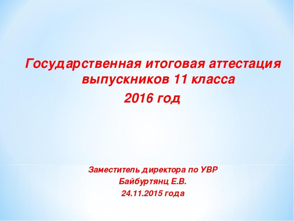 Государственная итоговая аттестация выпускников 11 класса 2016 год Заместите...