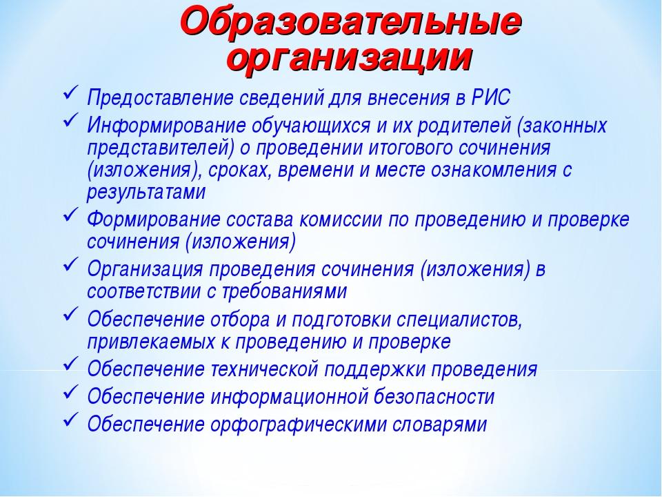 Образовательные организации Предоставление сведений для внесения в РИС Информ...