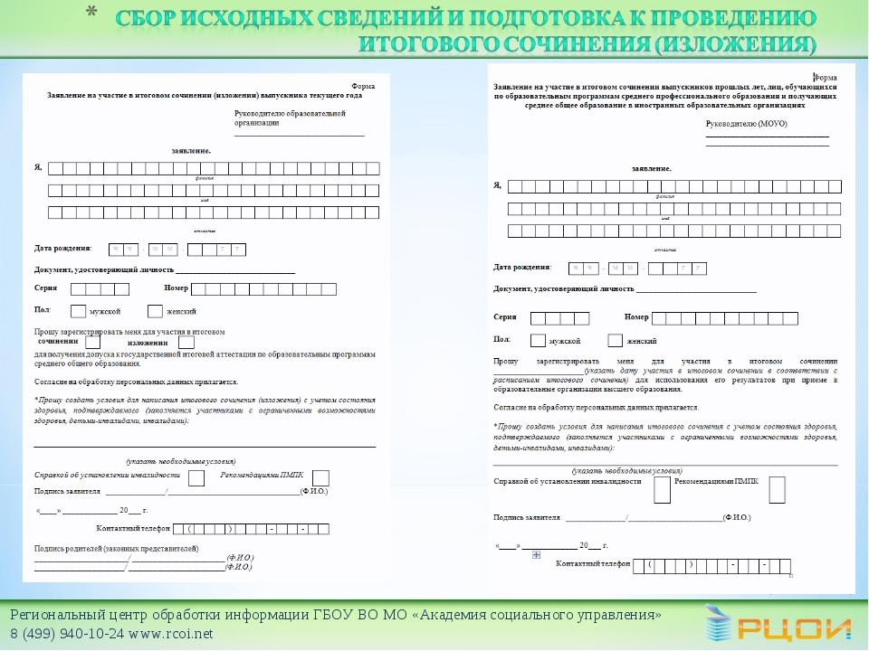 Региональный центр обработки информации ГБОУ ВО МО «Академия социального упра...