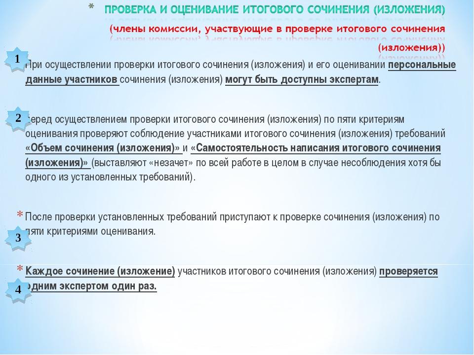 При осуществлении проверки итогового сочинения (изложения) и его оценивании п...