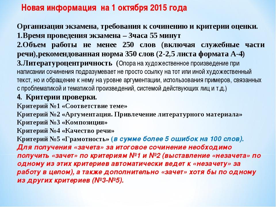 Новая информация на 1 октября 2015 года Организация экзамена, требования к со...