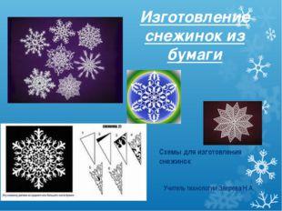 Изготовление снежинок из бумаги Схемы для изготовления снежинок Учитель техно