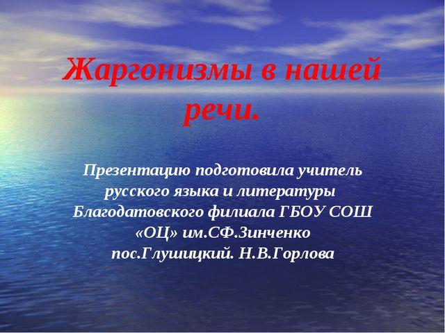 Жаргонизмы в нашей речи. Презентацию подготовила учитель русского языка и лит...