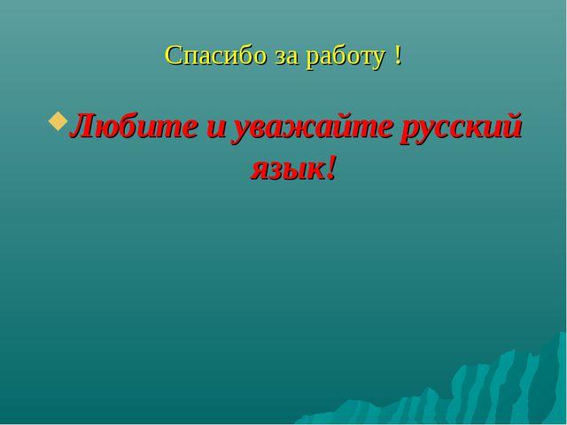 Спасибо за работу ! Любите и уважайте русский язык!