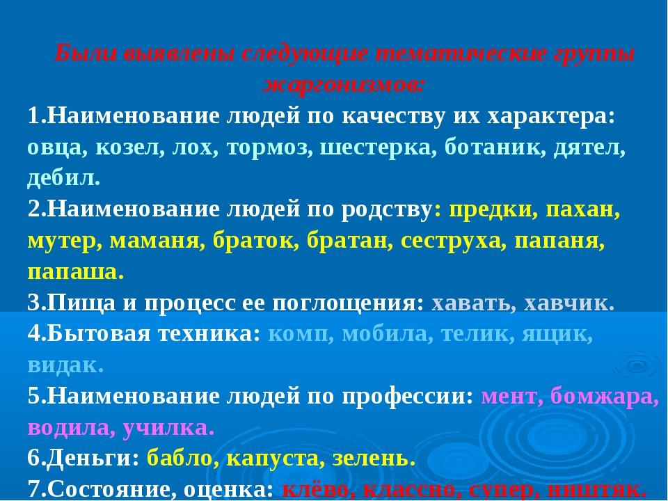 Были выявлены следующие тематические группы жаргонизмов: Наименование людей п...