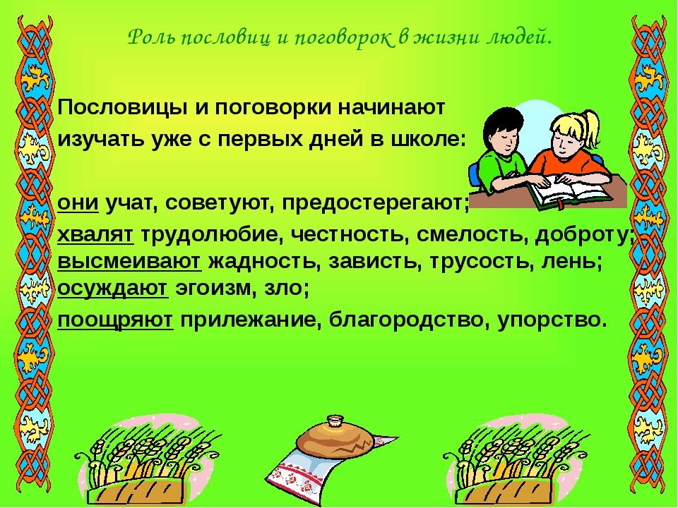 Чему нас учат пословицы о труде