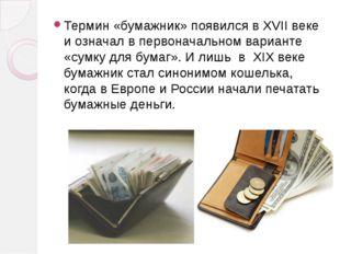 Термин «бумажник» появился в XVII веке и означал в первоначальном варианте «с