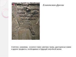 Египтяне, например, носили в таких сумочках травы, драгоценные камни и другие