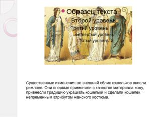 Существенные изменения во внешний облик кошельков внесли римляне. Они впервы