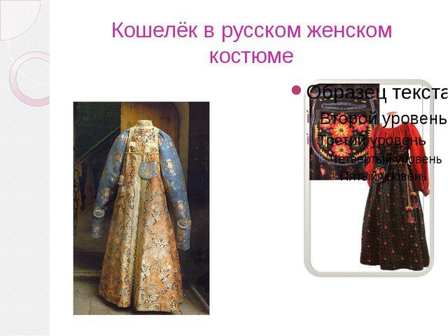 Кошелёк в русском женском костюме