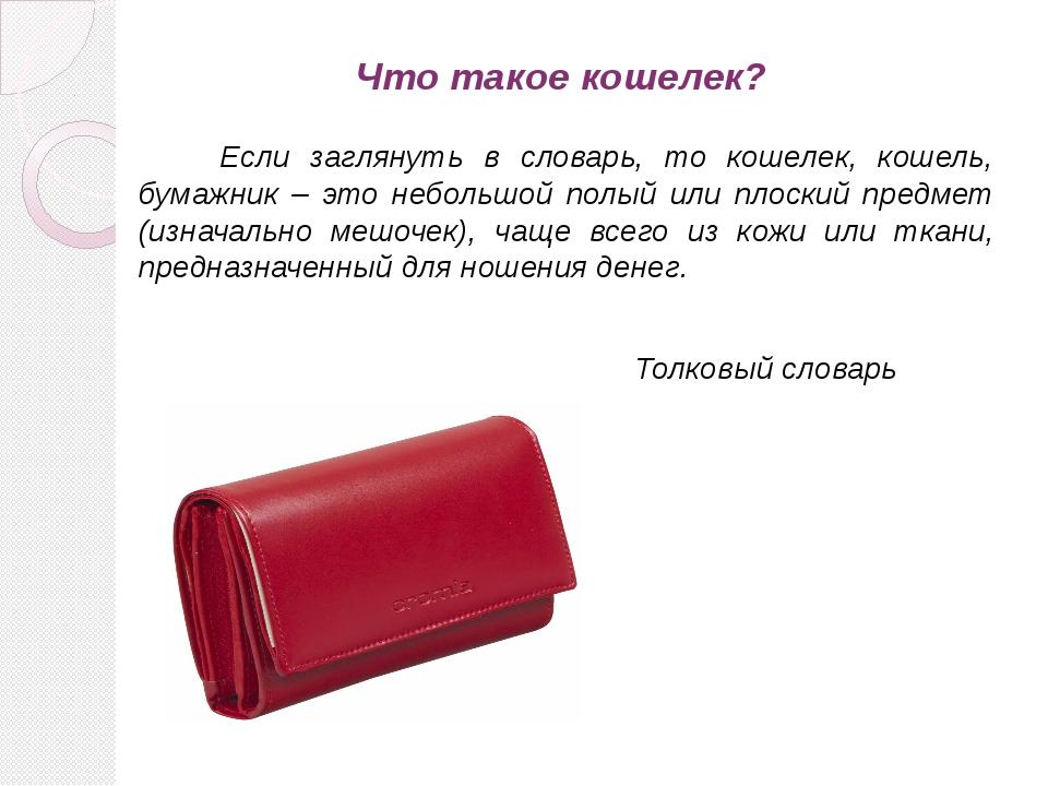Что такое кошелек? Если заглянуть в словарь, то кошелек, кошель, бумажник –...